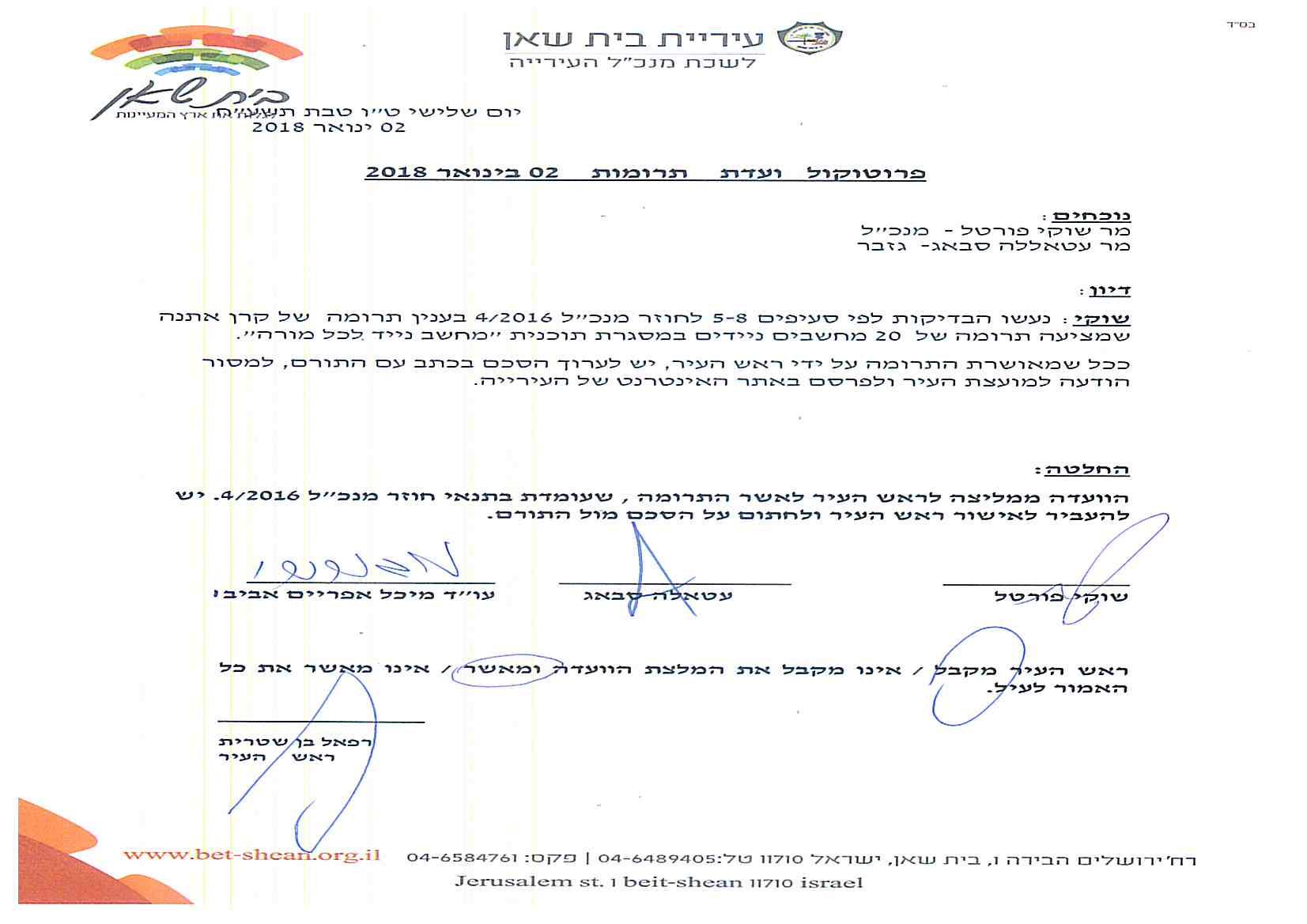 פרוטוקול ועדת תרומות 02.01.18