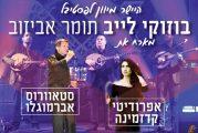 בית שאן מציגה: חגיגה יוונית-ישראלית במתחם הסראיה המרהיב בעיר העתיקה