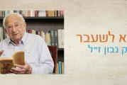 """טקס השקת שכונת """"אחוזת נבון"""" ייערך בהשתתפות משפחת יצחק נבון ז""""ל הנשיא החמישי של מדינת ישראל"""