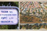 כל הרחובות בשכונת האקליפטוס ייקראו על שם האמנים המובילים שנפטרו בשני העשורים האחרונים