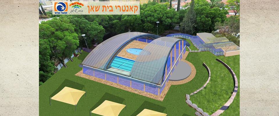עיריית-בית-שאן-קיבלה-אישור-תקציבי-לביצוע-פרויקטים-במיליוני-שקלים