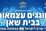 תושבי בית שאן יחגגו עצמאות עם מיטב אמני ישראל בחגיגות ה- 70 למדינה ולעיר
