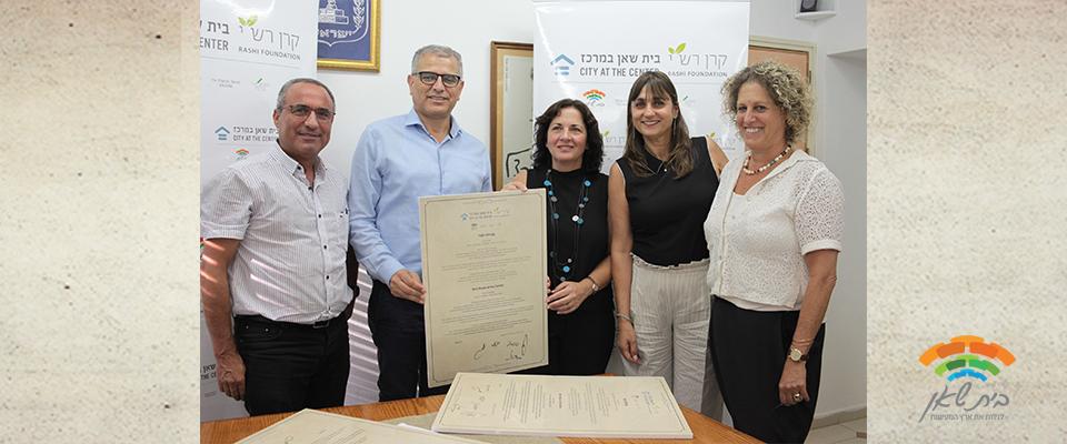 """נחתם הסכם להפעלת מיזם חברתי ראשון מסוגו: """"בית שאן במרכז"""""""