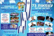 בית שאן חוגגת עצמאות 73 למדינת ישראל